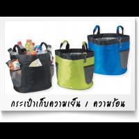 บริการช่วยออกแบบดีไซน์กระเป๋าและรับทำกระเป๋าเก็บความเย็น
