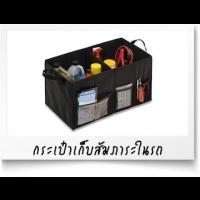 รับออกแบบและผลิตกระเป๋าเก็บสัมภาระในรถและกระเป๋าเก็บของใช้ในรถแบบต่างๆ