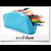 รับออกแบบและผลิตกระเป๋าใส่ดินสอและกระเป๋าใส่เครื่องเขียนทุกชนิด
