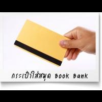 กระเป๋าใส่ Book Bank, กระเป๋าใส่บุ๊คแบงค์, กระเป๋าใส่บุ๊คแบงก์