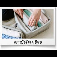 กระเป๋าจัดระเบียบ หรือ ไส้กระเป๋า ช่วยจัดของใช้ส่วนตัวในกระเป๋าถือให้เรียบร้อย