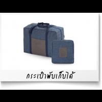 โรงงานรับผลิตกระเป๋าพับเก็บได้พร้อมติดโลโก้ต่างๆ รับทำกระเป๋าพับเก็บได้ทุกประเภทตามแบบสั่งทำของลูกค้า
