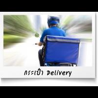 กระเป๋าส่งของ Delivery Bag / กล่องใส่ของท้ายรถมอเตอร์ไซค์ / กระเป๋าข้างรถมอเตอร์ไซค์